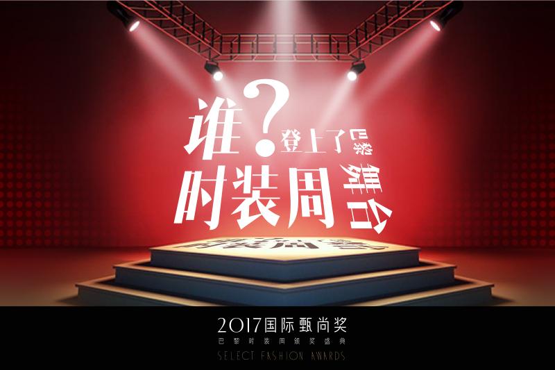 2017国际甄尚奖巴黎时装周颁奖盛典