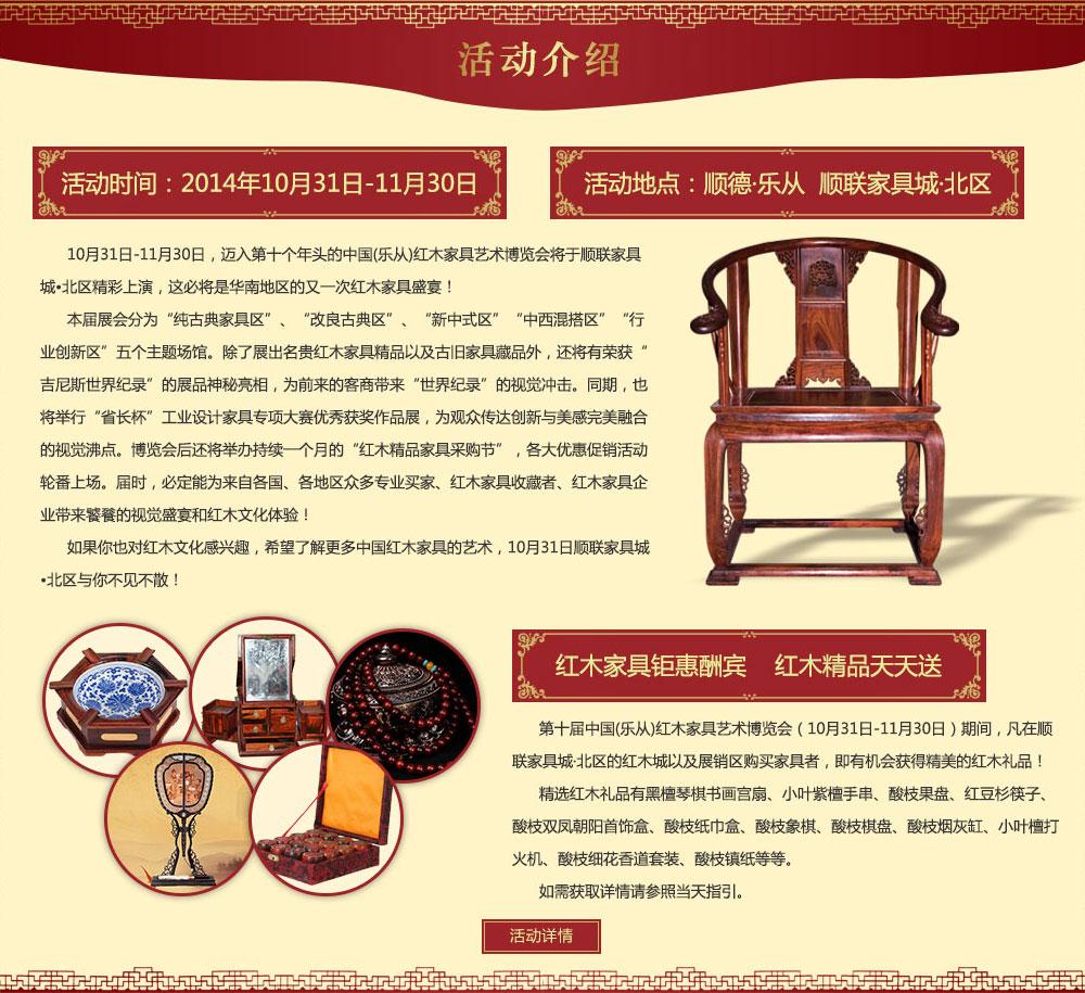第十届中国(乐从)红木家具艺术博览会