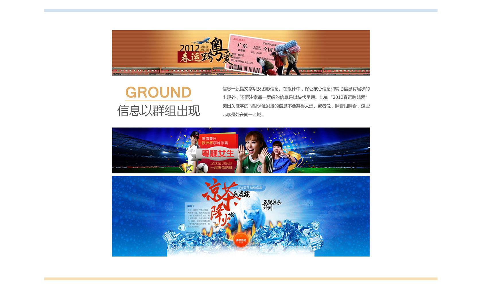 web | 系列banner