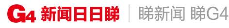 G4新闻日日睇――大粤网