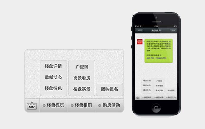 微信自定义菜单管理