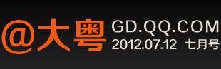 @大粤 GD.QQ.COM 七月号