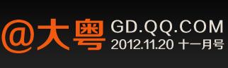 @大粤 GD.QQ.COM 十一月号