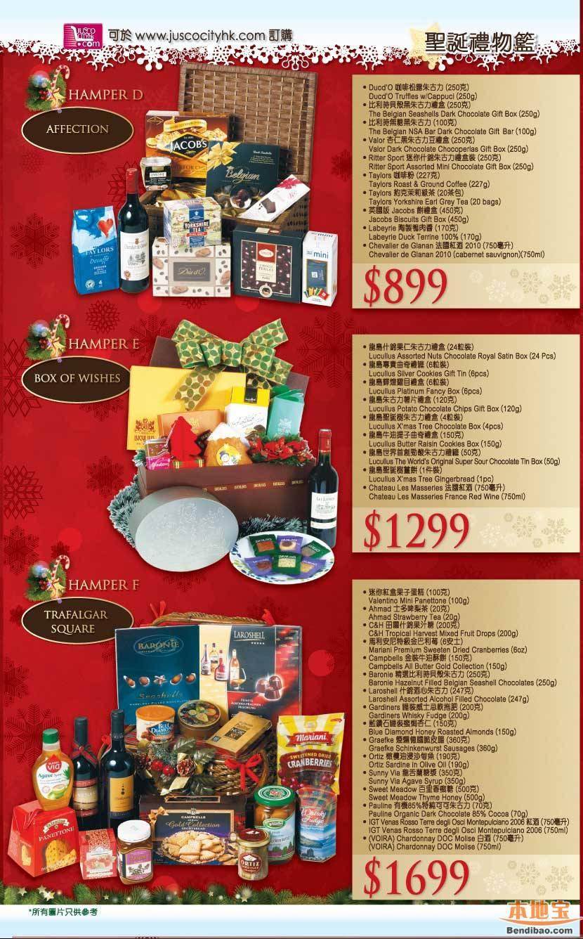 吉之岛圣诞礼物篮 优惠打折海报