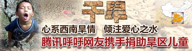 """千吨""""腾讯网友爱心水""""奔赴云贵旱区(组图)"""