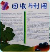 中国儿童应对气候变化的心愿 - 草堂主人 - 新世纪,新青年,新生活……