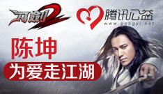 携手刀剑2,为爱走江湖!