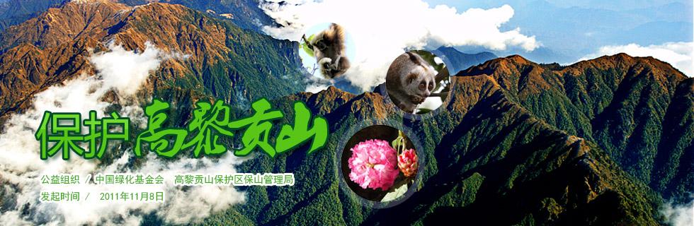 高黎贡山国家级自然保护区属森林与野生动物类型