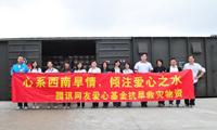 送水专列在深圳西站正式发车