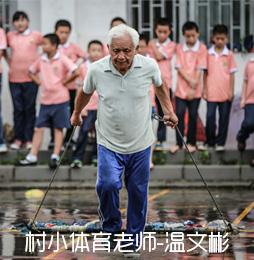 村小体育老师-温文彬