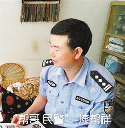 """""""帮哥民警""""-漆帮祥"""
