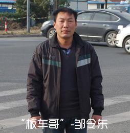 """""""板车哥""""-邹令东"""