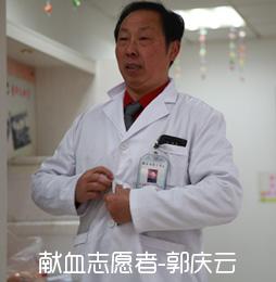 献血志愿者-郭庆云