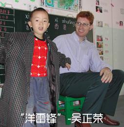 """""""洋雷锋""""-吴正荣"""