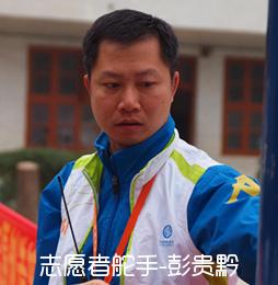 志愿者舵手-彭贵黔