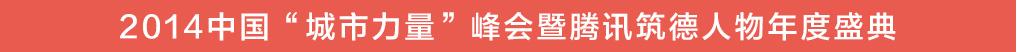 """2014中国""""城市力量""""峰会暨腾讯筑德人物年度盛典"""