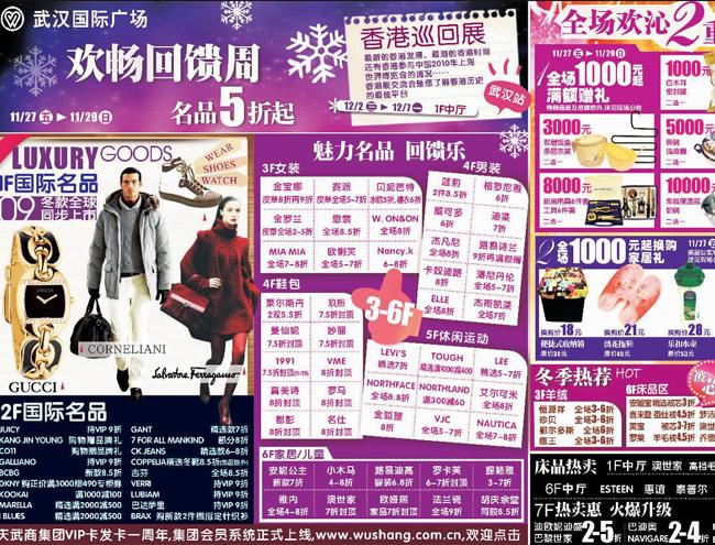 武汉商场流行商品