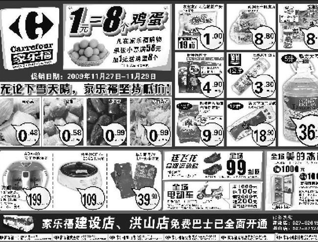 武汉商场生活用品