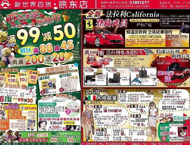 武汉商场流行鞋品