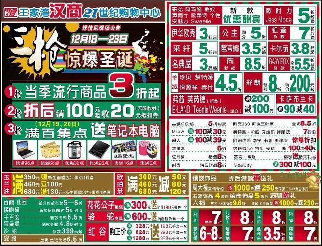 汉商21购物中心