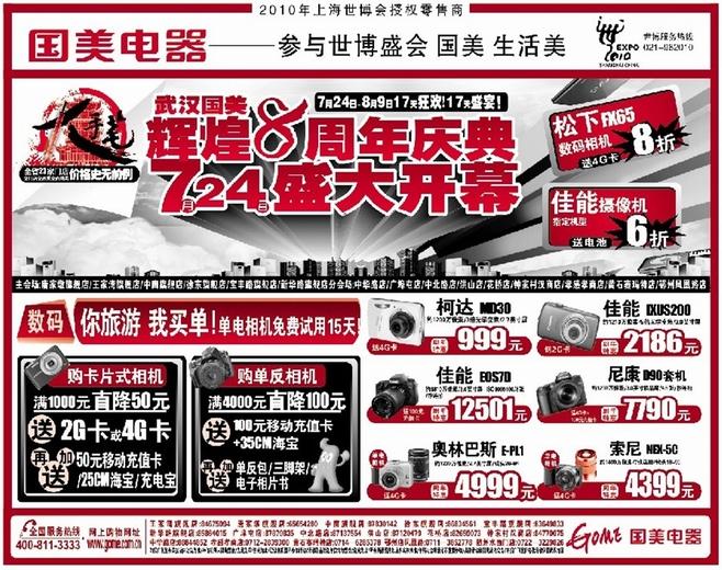 武汉国美8周年庆
