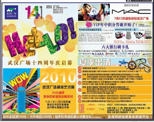 武汉广场十四周年庆