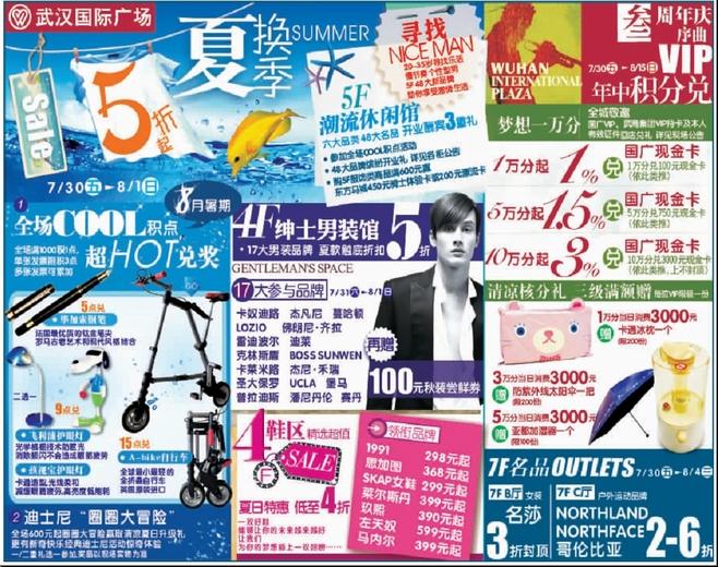 武汉国际广场 夏季换