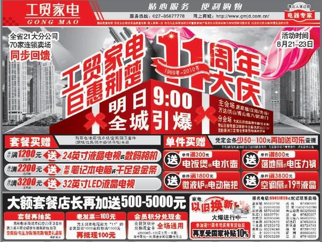 工贸家电 11周年大庆