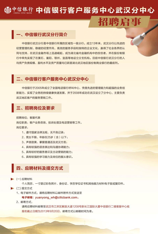 中信银行客户服务中心武汉分中心招聘启事