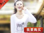 【悦香】2010秋冬新品 公主日记莫代尔棉圆领打底衫/T恤YZ1004