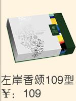 蓝莓优格 80g×1   湘辣多情 80g×1   白塔牛奶 80g×2   帕尔玛   80g×2