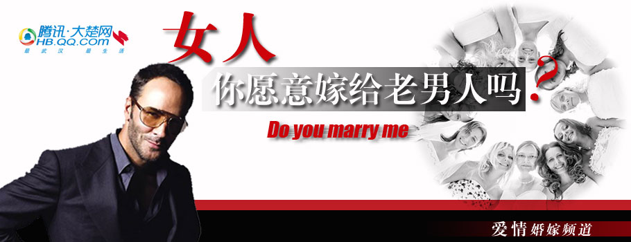 前几日张怡宁大婚,嫁给了比她大18岁的徐威。早前26岁的中国跳水皇后伏明霞也嫁给了与她年龄相差较大的52岁老男人梁锦松,还有28岁的翁帆嫁给了82岁的杨振宁....为何女人开始喜欢老男人了呢?是真的爱他,还是他的出现满足了你的某种渴望?是你真的崇拜他,还是你潜意识里需要一种安全感的补偿?