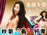 2010爱家团秒杀'最分享'