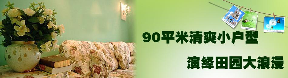 90平米田园小户型