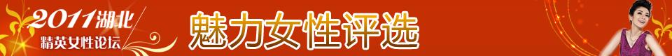 2010女性传媒大奖获奖榜单