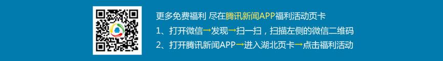 腾讯新闻APP-湖北页卡