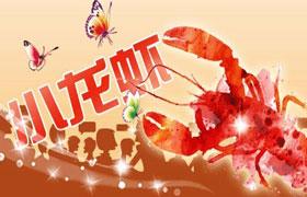 我们的目标是-吃掉1OOW只小龙虾!
