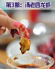 推荐【汤老四龙虾】:这是一家做了有十几年的老店了,每年夏天的时候做龙虾,生意一直很好。点了一份油焖大虾、一份清蒸龙虾,都是大份的,价格128/盆。油焖大虾洗得干净,吃起来有点烧烤味,油不是很多...地址:武昌积玉桥后街42号中百超市后门(金都汉宫旁)