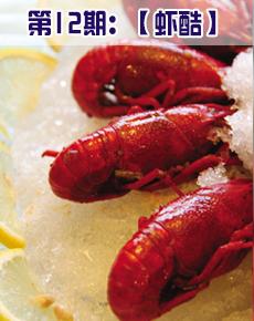 江汉北路的虾酷,头次吃冰香虾与蒸虾,油焖虾尤为不同,虾虾先卤再用盒子冰镇起来,冰的时间不太久,足以保证虾子的新鲜,吮吸虾子,浓郁的酱料瞬间溢满嘴巴,味觉享受丝毫不逊于蒸虾,油焖虾,滋味了得!地址:江汉区江汉北路(疾病防控中心对面) 人均:45元