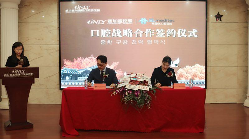 壹加壹整形&韩国EL口腔合作签约仪式在汉隆重举行