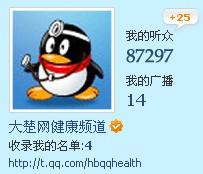 收听腾讯大楚网健康频道微博