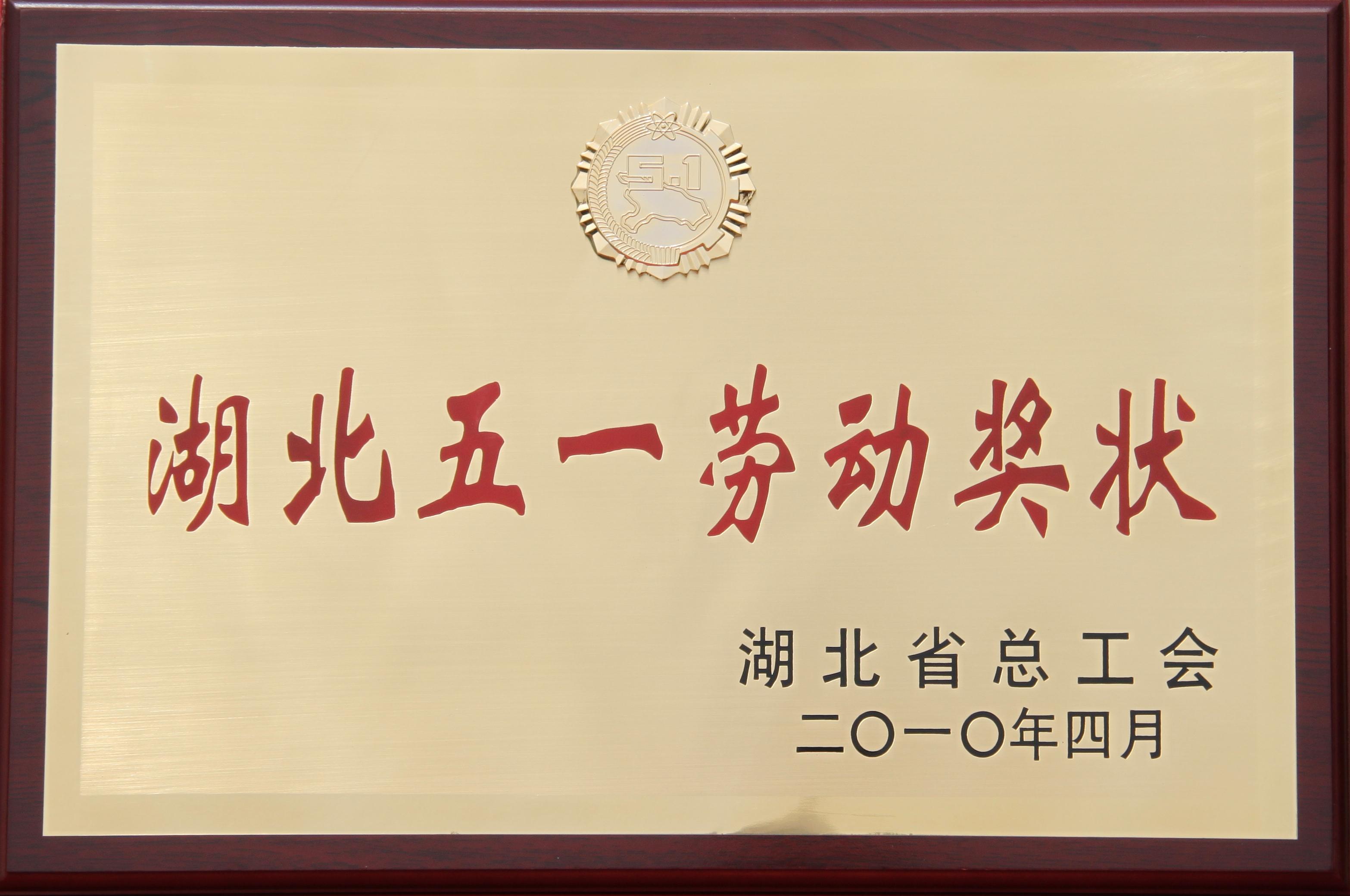 湖北省五一劳动奖章