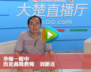 历史高级教师刘新还点评历史试卷