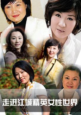 走进江城精英女性世界