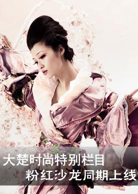大楚时尚特别栏目 粉红沙龙同期上线