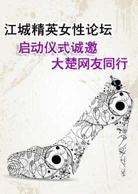 江城精英女性论坛启动仪式诚邀大楚网友同行