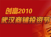 创富2010・武汉商铺投资节