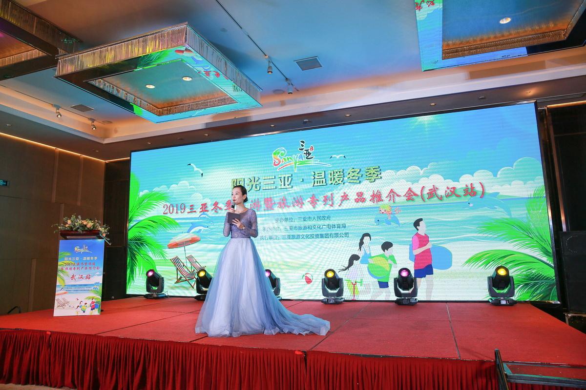 三亚来汉推介冬季旅游及专列产品