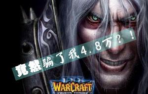 """网购""""魔兽""""虚拟游戏币 少年被骗4.8万"""