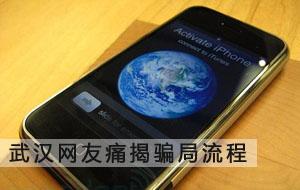 网购二手iPhone受骗 武汉网友痛揭骗局流程